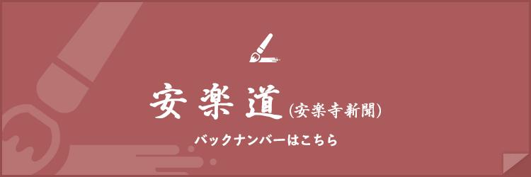 安楽寺新聞